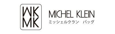MK MICHEL KLEIN BAG / MK MICHEL KLEIN BAG / エムケーミッシェルクランバック / えむけーみっしぇるくらんばっく