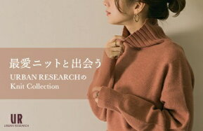 【URBAN RESEARCH】