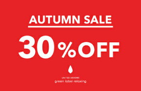 AUTUMN SALE 開催中!