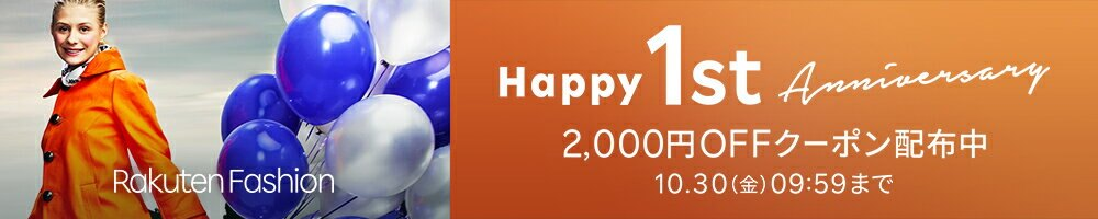 Rakuten Fashion Happy 1st Anniversary 2,000円OFFクーポン配布中