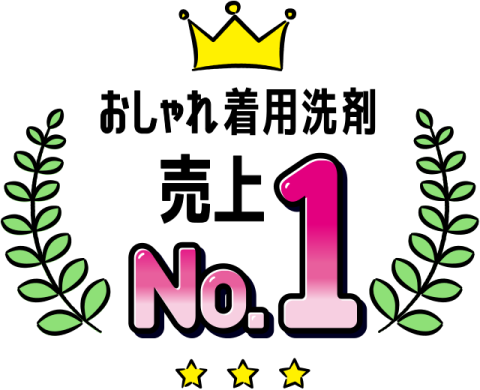 おしゃれ着用洗剤 売上No.1