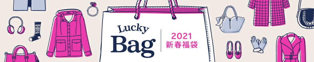 2021 Lucky Bag