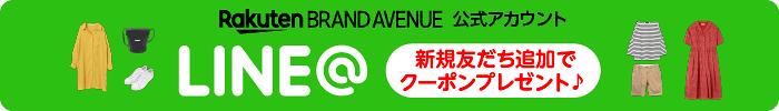 Rakuten BRAND AVENUE公式LINE@アカウント