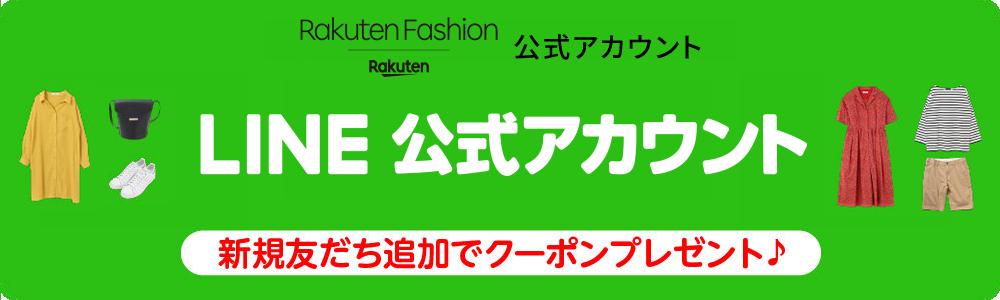 Rakuten Fashion公式 LINE公式アカウント