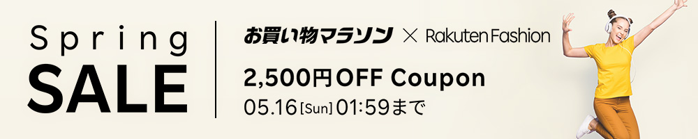 Spring SALE 2,500円OFF Coupon