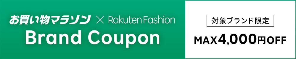 お買い物マラソン×Rakuten Fashion  Brand Coupon 対象ブランド限定 MAX4,000円OFF