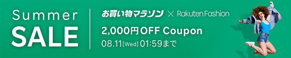 Summer SALE 2,000円OFF Coupon