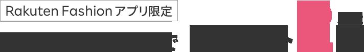 Rakuten Fashion アプリ限定 アプリからの購入でポイント最大2倍