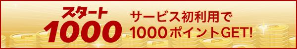 スタート1000 サービス初利用で1,000ポイントゲット!