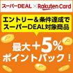 DEAL CARD+5%