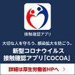 新型コロナウィルス接触確認アプリ「COCOA」