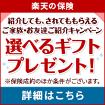 楽天の保険 ご家族・お友達ご紹介キャンペーン