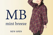 MB mint breeze