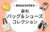 最旬バッグ&シューズ