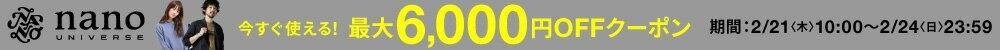 nano UNIVERSE 6000円OFFクーポン