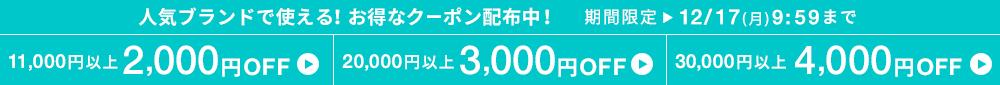 お得なクーポン配布中