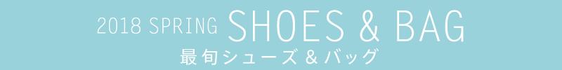 靴バッグ特集