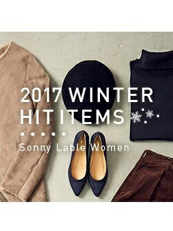 [Sonny Label]【Sonny Label】2017 WINTER RECOMMEND ITEMS