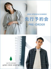 [UNITED ARROWS green label relaxing]green label relaxing 2020 SPRING & SUMMER 先行予約会